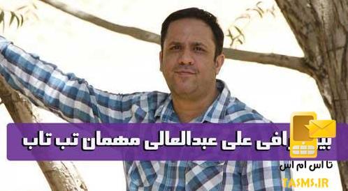 دکتر علی عبدالعالی کیست | بیوگرافی دکتر عبدالعالی مهمان برنامه تب تاب